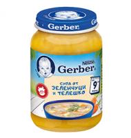 Пюре Супа от зеленчуци и телешко, от 9-ия месец, бурканче, 190 g