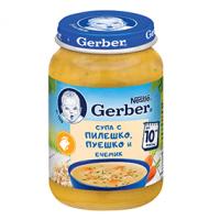 Пюре Супа с пилешко, пуешко и ечемик, от 10-ия месец, бурканче, 190 g
